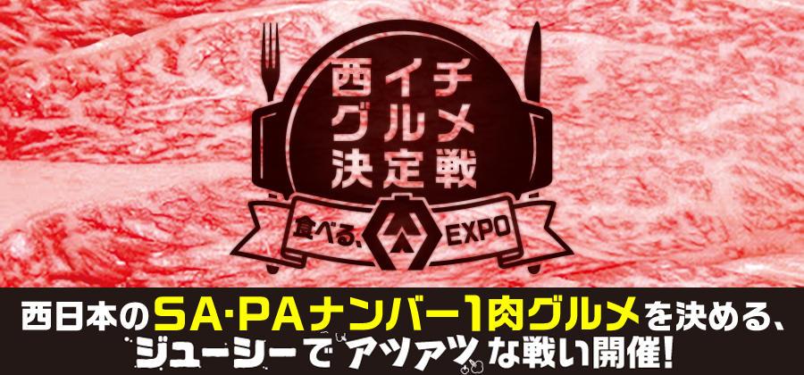 「西イチグルメ決定戦~食べる、肉EXPO~」開催!【令和元年8月29日(木)~】