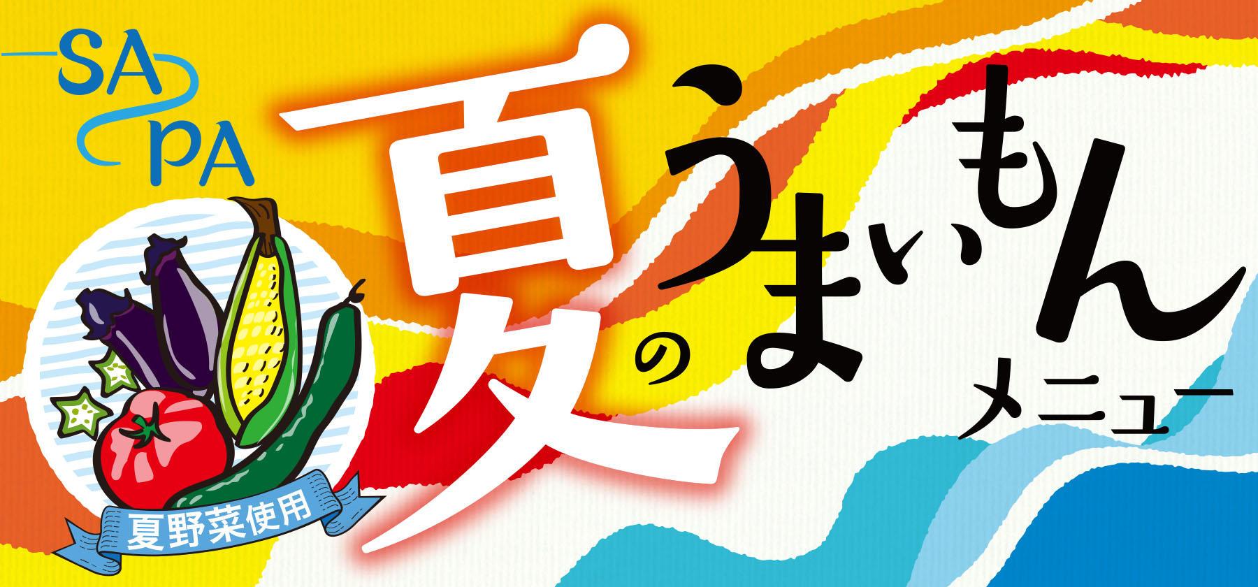 夏のうまいもんメニュー【令和元年6月1日(土)~8月31日(土)】