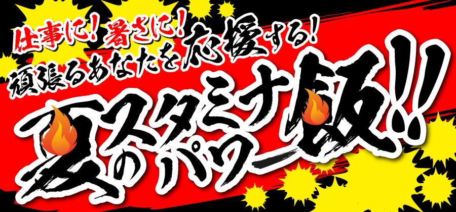 夏のスタミナパワー飯!!