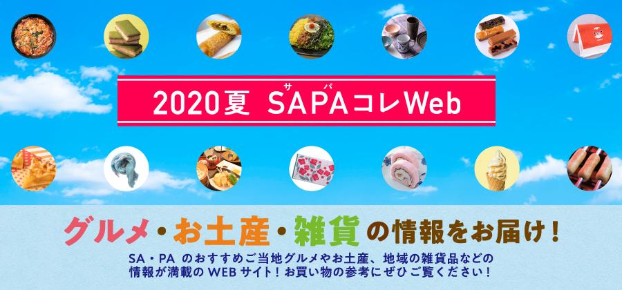 2020夏 SAPAコレWeb