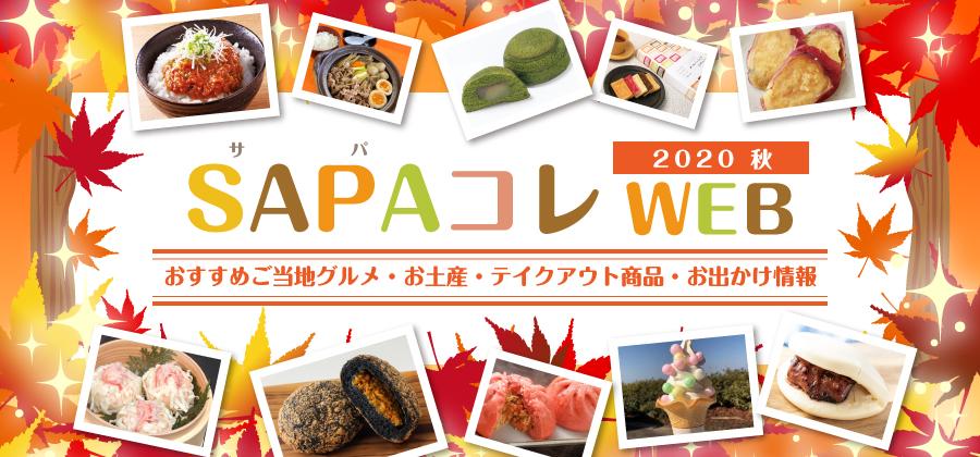 2020秋 SAPAコレWeb