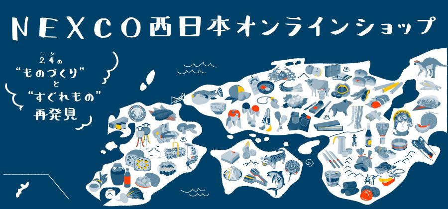 NEXCO西日本オンラインショップOPEN!