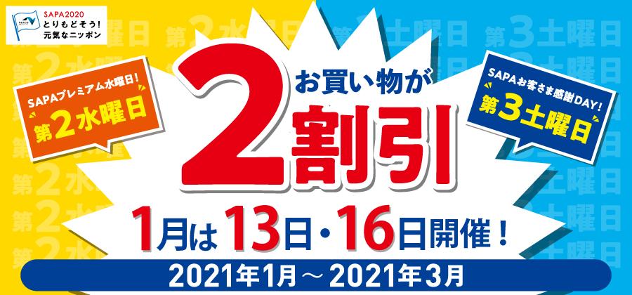 お買い物が2割引【1月は13日・16日開催】2021年1月~3月までの期間限定!