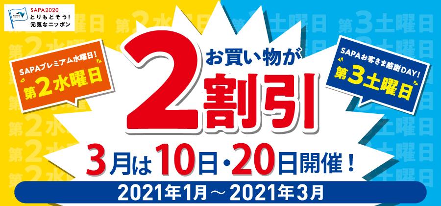 お買い物が2割引【3月は10日・20日開催】2021年1月~3月までの期間限定!