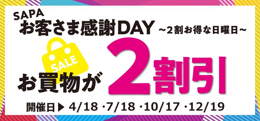 SAPAお客さま感謝DAY~2割お得な日曜日~ お買物が2割引 4/18・7/18・10/17・12/19