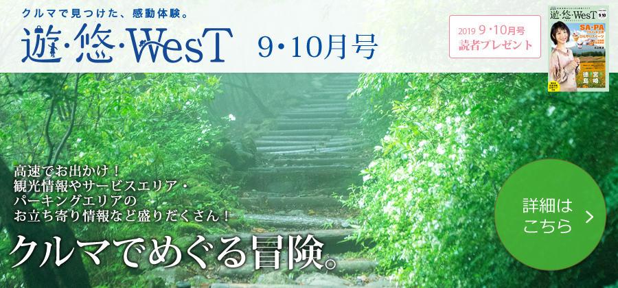 遊悠WEST 9・10月号