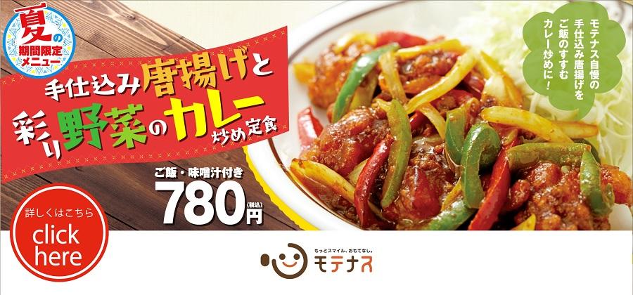 手仕込み唐揚げと彩り野菜のカレー炒め定食