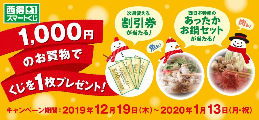 お買い物して西日本特産の「あったかお鍋セット」を当てよう!冬の「西得+1スマートくじ」キャンペーン