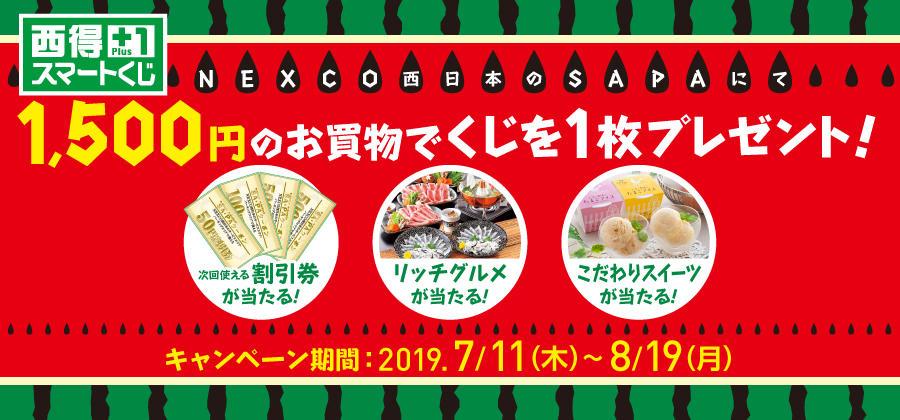 西得+1スマートくじ【令和元年7月11日(木)~令和元年8月19日(月)】