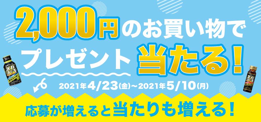 2,000円のお買い物でプレゼント当たる! 2021年4/23(金)~2021年5/10(月)
