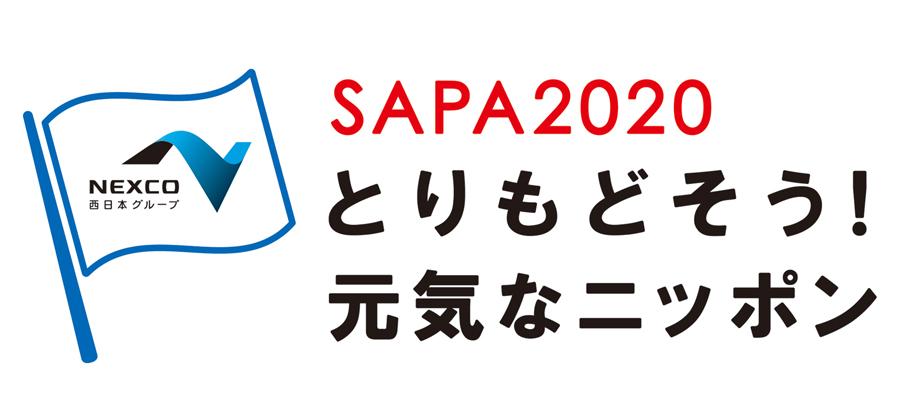 SAPA2020とりもどそう!元気なニッポン