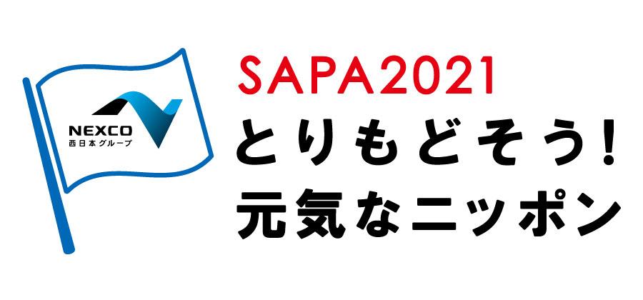 SAPA2021とりもどそう!元気なニッポン