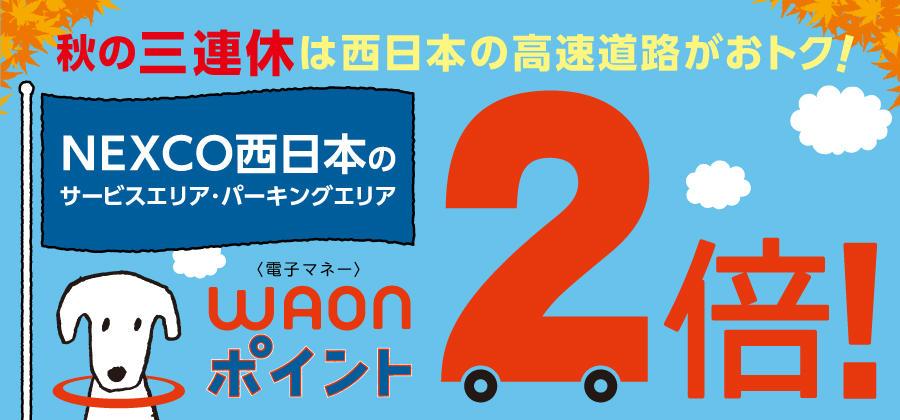 3連休は西日本の高速道路がおトク!(電子マネー)WAONポイント2倍キャンペーン