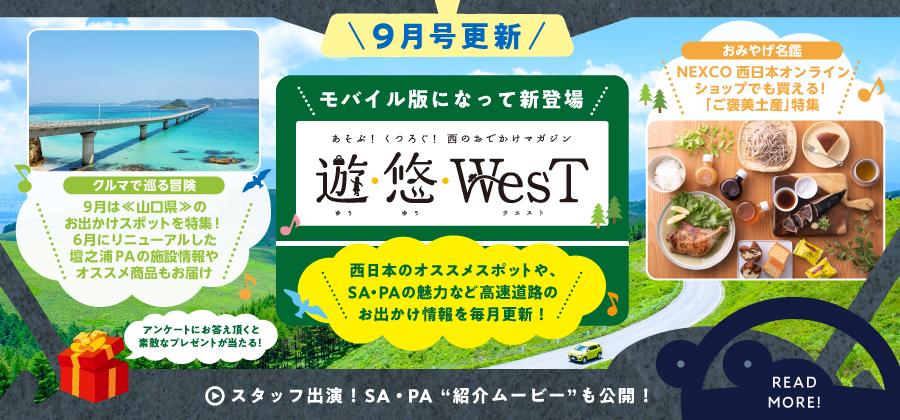 「遊・悠・WesT」 9月号は山口県のお出かけスポットを特集!