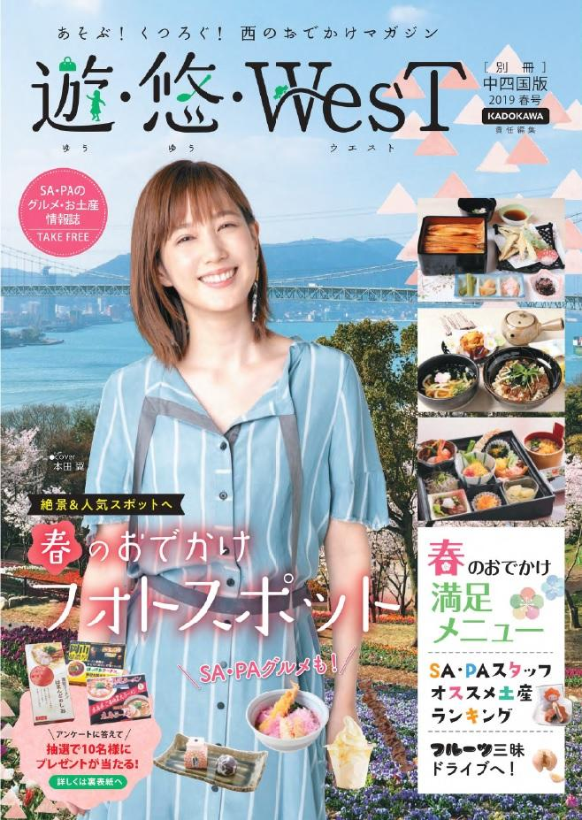フリーマガジン 『別冊 遊・悠・WesT』中四国版 2019春号発行
