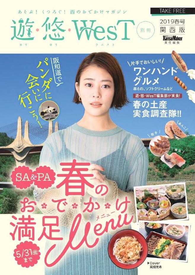 フリーマガジン 『別冊 遊・悠・WesT』 関西版 2019年春号発行