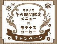 モテナス冬の期間限定メニュー×モテナスコーヒー キャンペーン
