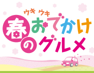春のウキウキおでかけグルメ 【2020年4月1日(水)~5月31日(日)】