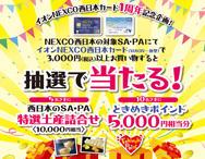 西日本のサービスエリア・パーキングエリアでお買い物をすると特選土産詰合せなどが抽選で当たる!<br>イオンNEXCO西日本カード1周年記念キャンペーン!!