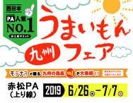 E2A 中国自動車道 赤松PA(上り線)No.1お土産サミット~九州うまいもんフェア~【令和元年6月26日(水)~7月7日(日)】