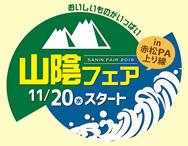 E2A 中国自動車道 赤松パーキングエリア(上り線)『山陰フェア』開催<br>【令和元年11月20日(水)~】