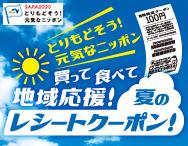 『SAPA2020 とりもどそう!元気なニッポン』第一弾「夏の応援企画」<br>~「新しい生活様式」でがんばる皆さまを応援します!~