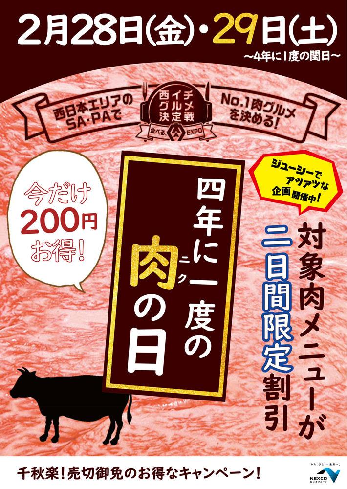 お得に西イチ!「4年に1度の肉(29)の日」記念!