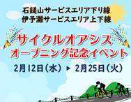 石鎚山サービスエリア(下り線)及び伊予灘サービスエリア(上下線)にサイクルオアシスオープン!!