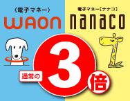 キャッシュレス決済の利用を応援!電子マネー(WAON・nanaco)ポイント3倍キャンペーンの開催について