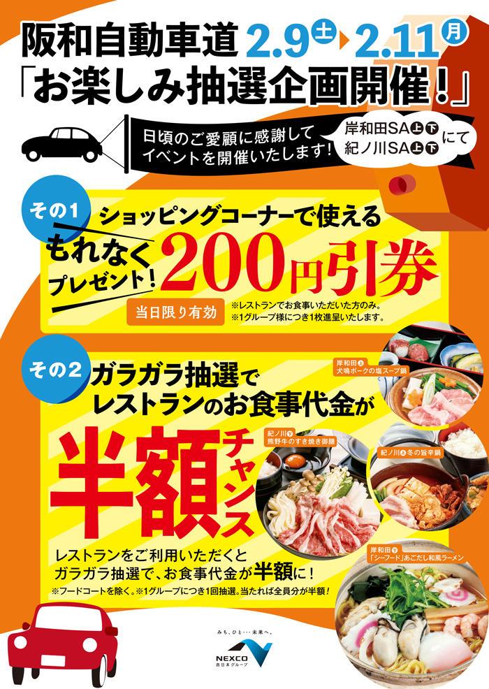E26 阪和自動車道 岸和田SA(上下線)紀ノ川SA(上下線)お楽しみ抽選企画を開催します!<br>【平成31年2月9日(土)~2月11日(月・祝)】
