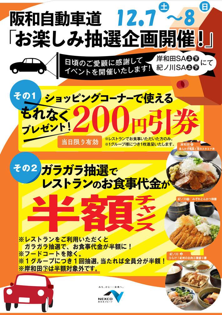 アドベンチャーワールド パンダの桜浜(おうひん)、桃浜(とうひん)双子姉妹誕生日記念イベント開催!