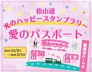 「松山道 光のハッピースタンプラリー 愛のパスポート」開催!!