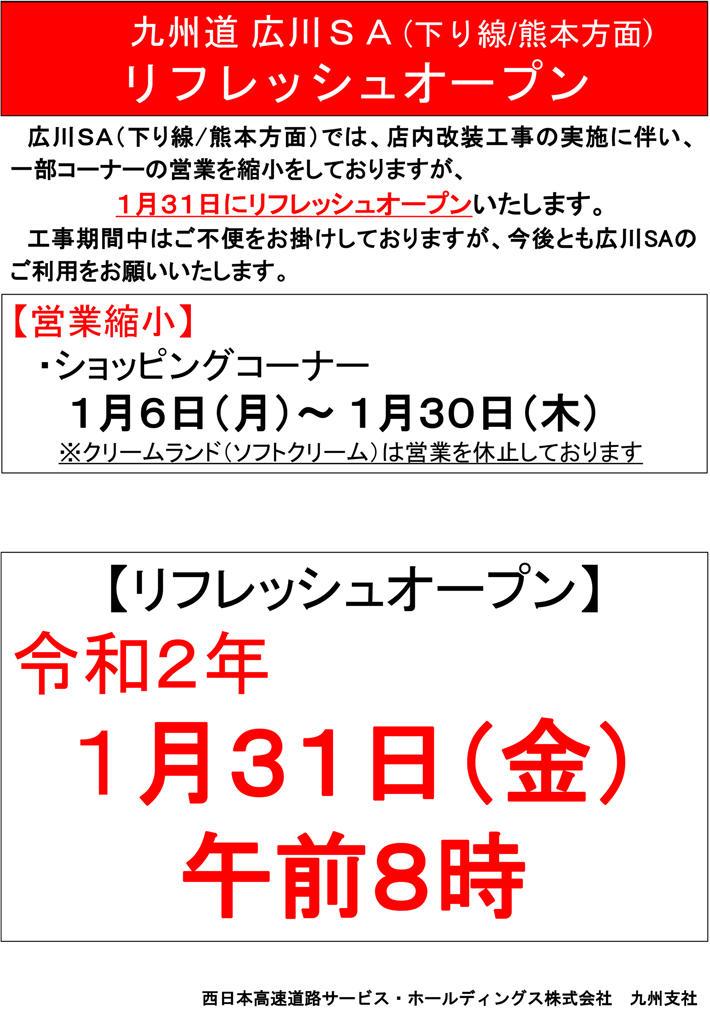 九州自動車道 広川サービスエリア(下り線)リフレッシュオープンのお知らせ 【令和2年1月31日(金)】