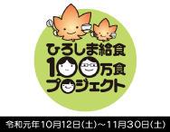 「ひろしま給食100万食プロジェクト」に参加します!【令和元年10月12日(土)~11月30日(土)】