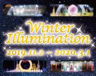 ウインターイルミネーション2019-2020 開催!
