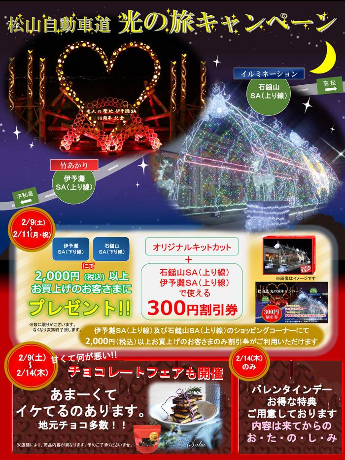 E11 松山自動車道 石鎚山SA上下線 伊予灘SA上下線 「光の旅キャンペーン」イベント開催!