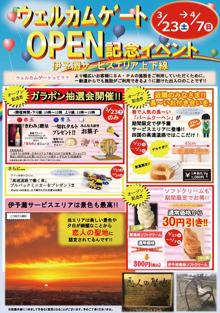 E11松山自動車道 伊予灘SA ウェルカムゲートオープン記念キャンペーン開催!!