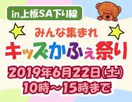 E32 徳島自動車道 上板SA(下り線) 「キッズかふぇ祭り」を開催します!!【令和元年6月22日(土)10:00~15:00】