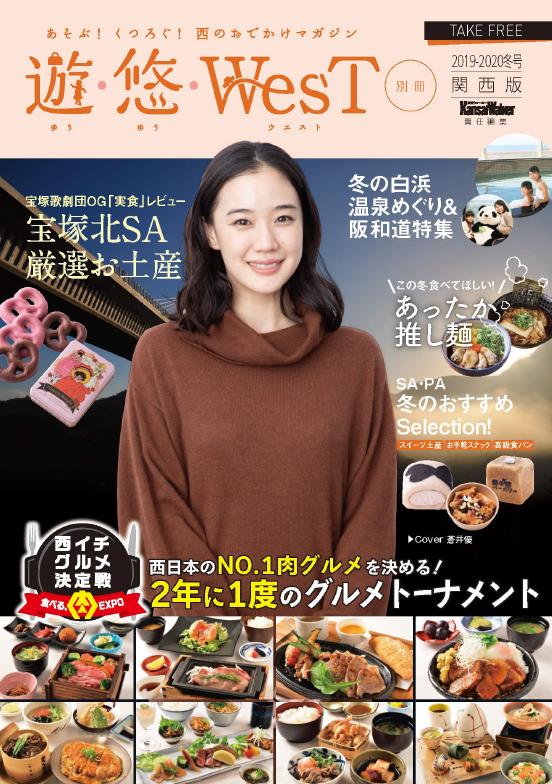 フリーマガジン 『別冊 遊・悠・WesT』 関西版 2019年冬号発行