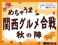 関西SA・PA「秋のめちゃうま関西グルメ合戦―秋の陣―」開催!