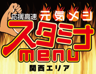 『SAPA2021 とりもどそう!元気なニッポン』 From関西「いつも運転おつかれ様です 応援高速元気メシ!」キャンペーン開催~いつも本当に運転おつかれ様です お腹いっぱい食べていってください!!~
