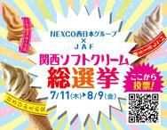 ☆プレゼントあり☆NEXCO西日本×JAF 関西ソフトクリーム総選挙!【令和元年6月15日(土)~8月9日(金)】