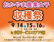 E2 山陽自動車道 吉備SA(下り線)『おかやま農業女子の収穫祭』開催!<br> 【令和元年9月14日(土)~9月16日(月・祝)午前7時~午後4時】