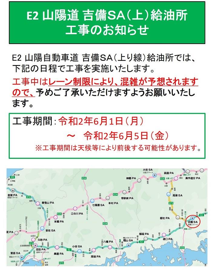 山陽自動車道 吉備サービスエリア(上り線)ガスステーション工事に伴うレーン規制のお知らせ<br>【令和2年6月1日(月)~6月5日(金)】