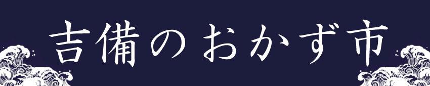E2山陽自動車道 吉備SA(上り線/神戸方面)「吉備のおかず市」絶賛開催中!