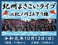E26 阪和自動車道 紀ノ川SA(下り線)紀州よさこいライブを開催いたします!!【令和元年10月13日(日)】