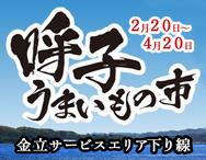 長崎自動車道 金立サービスエリア(下り線)「呼子うまいもの市」開催中!