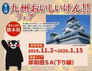 E26 阪和自動車道 岸和田SA(下り線)『第6回 九州おいしいけん!!フェア』開催中<br>【令和元年11月2日(土)~令和2年1月15日(水)】