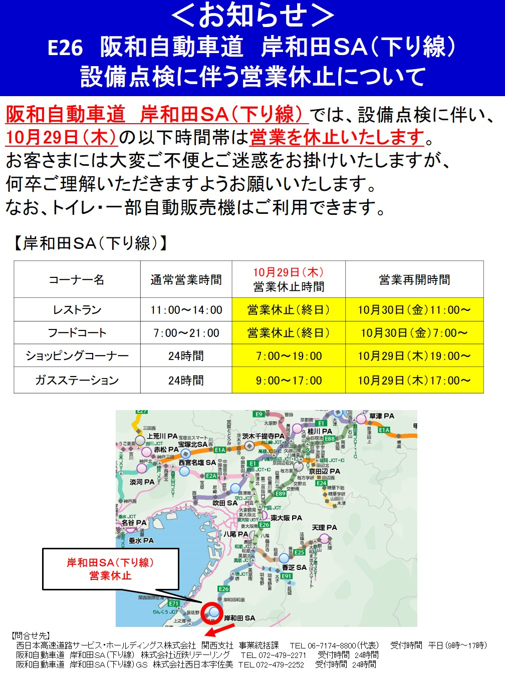 阪和自動車道 岸和田SA下り線 設備点検に伴う営業休止について<br>2020年10月29日