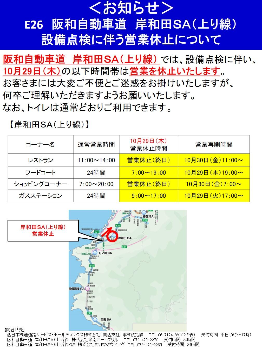 阪和自動車道 岸和田SA上り線 設備点検に伴う営業休止について<br>2020年10月29日